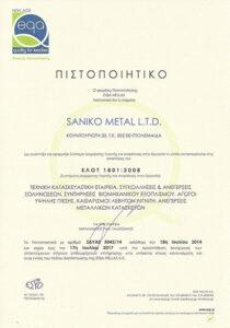 ΕΛΟΤ-1801-2008