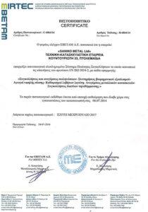 EN-ISO-3834-2